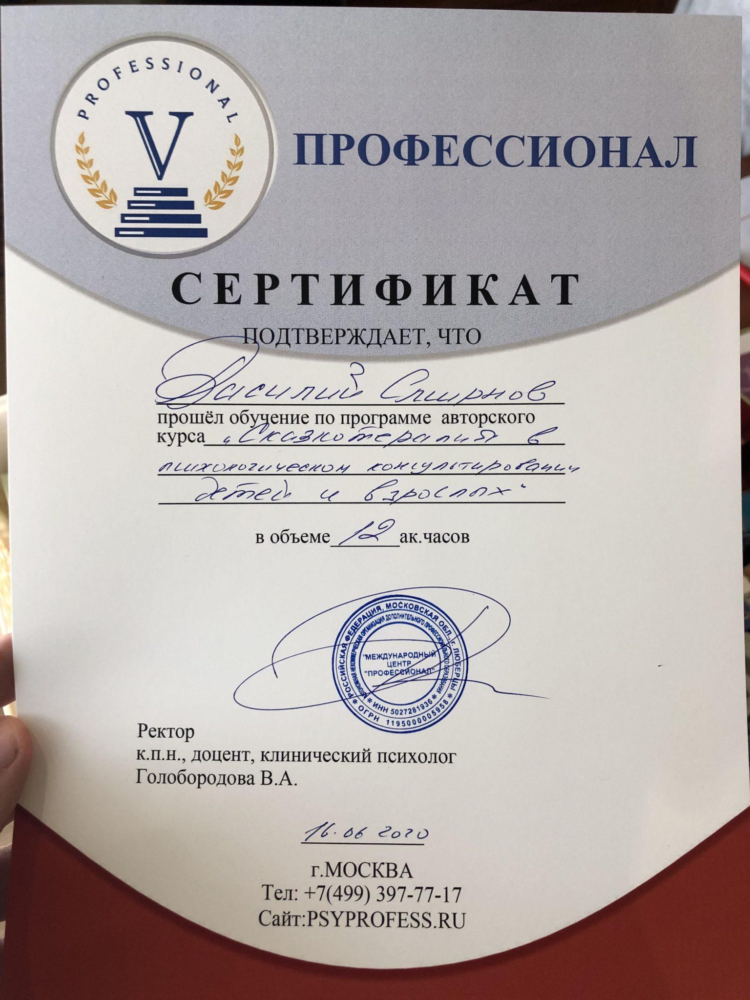 сертификат сказкотерапия