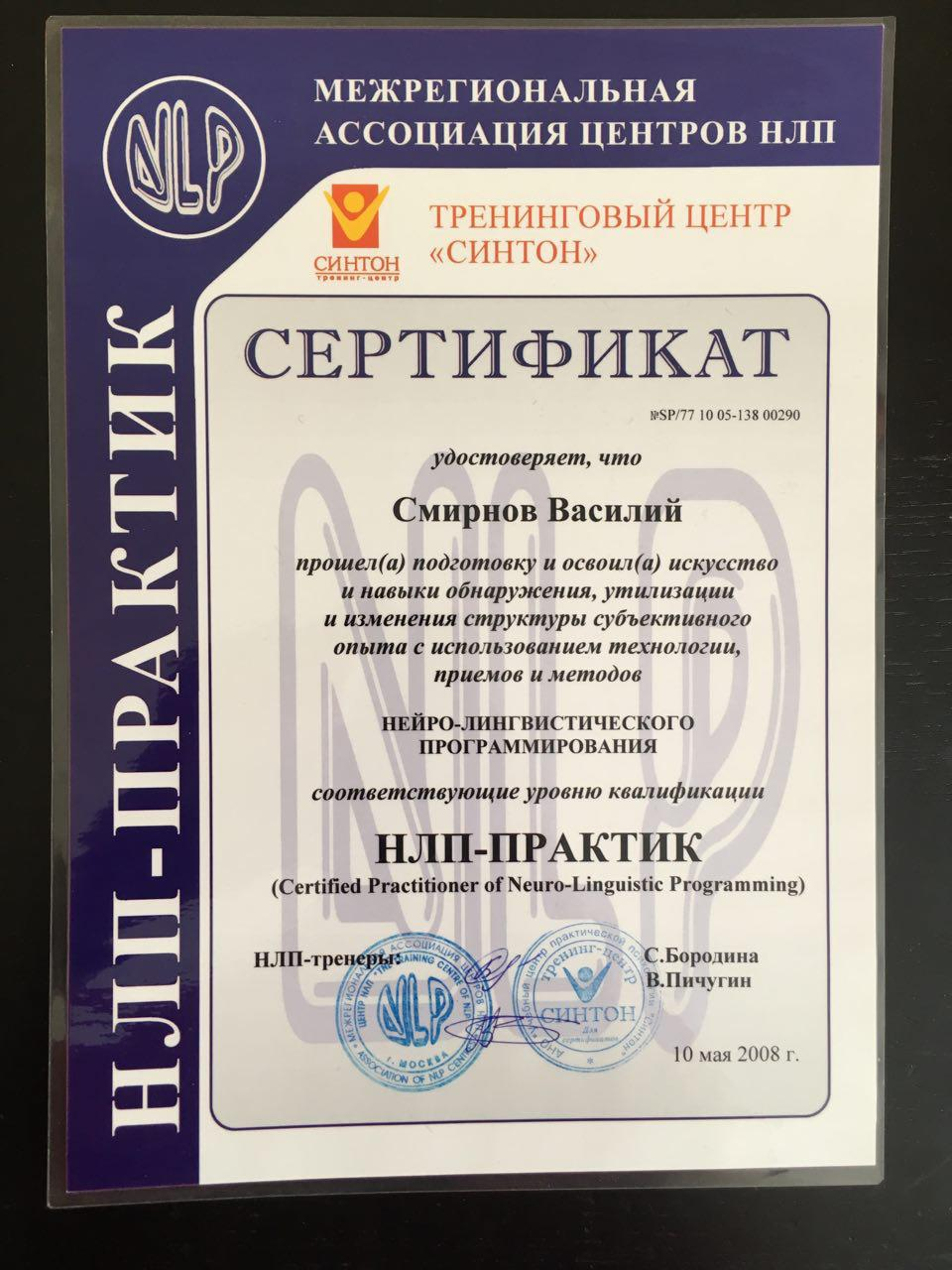 НЛП Практик Смирнов