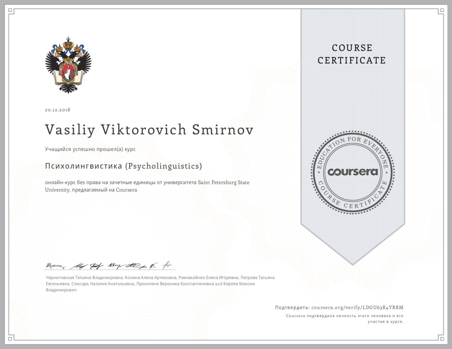 диплом по психолингвистике в СПБГу