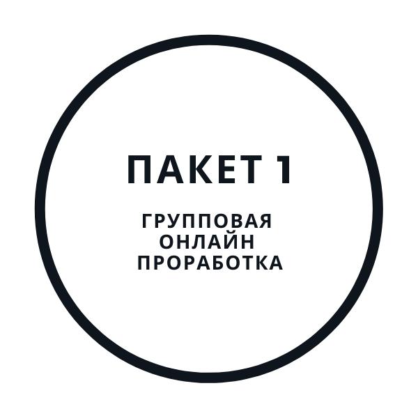 Пакет 1