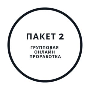 Пакет 2