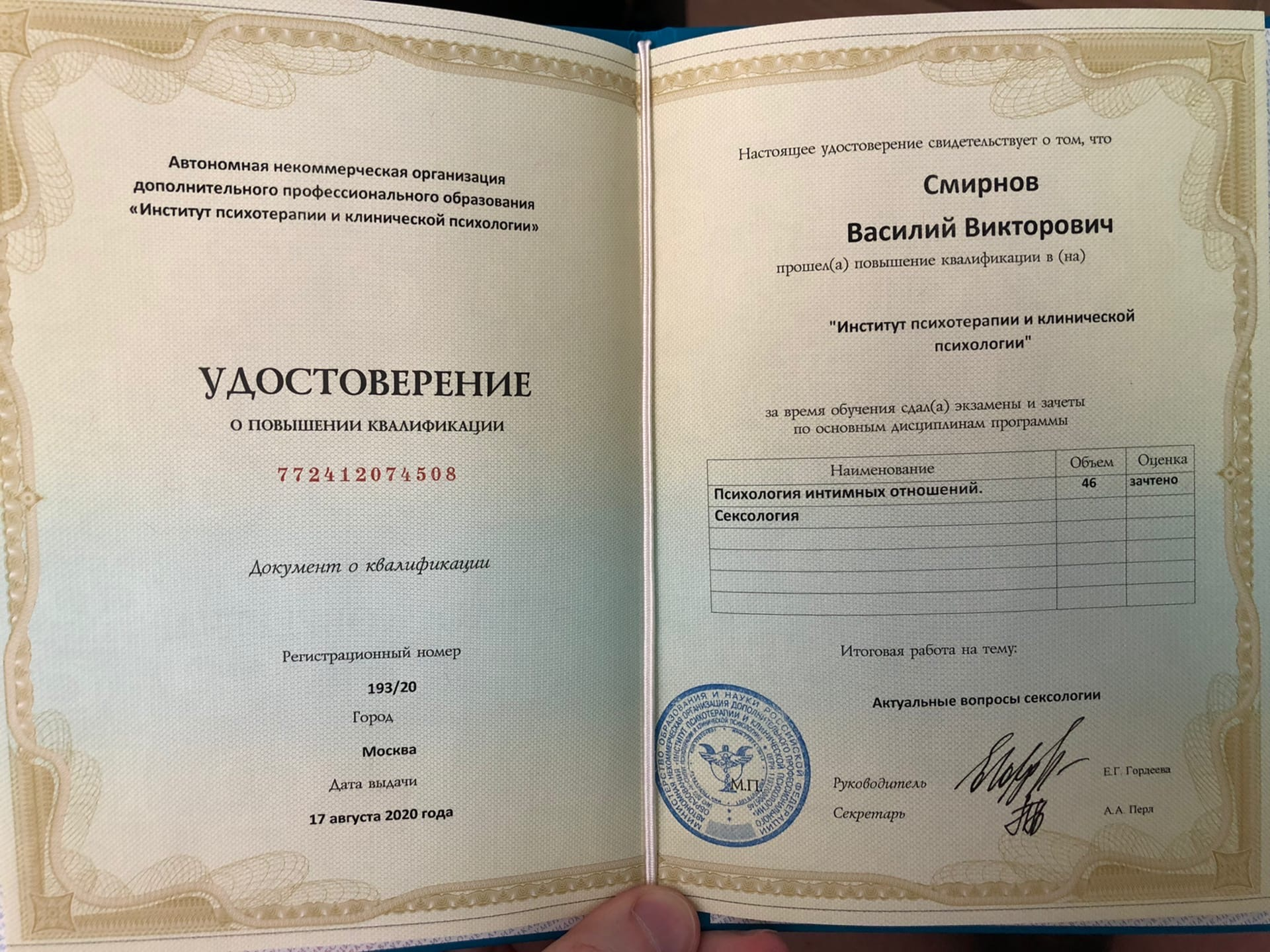 сертификат сексология