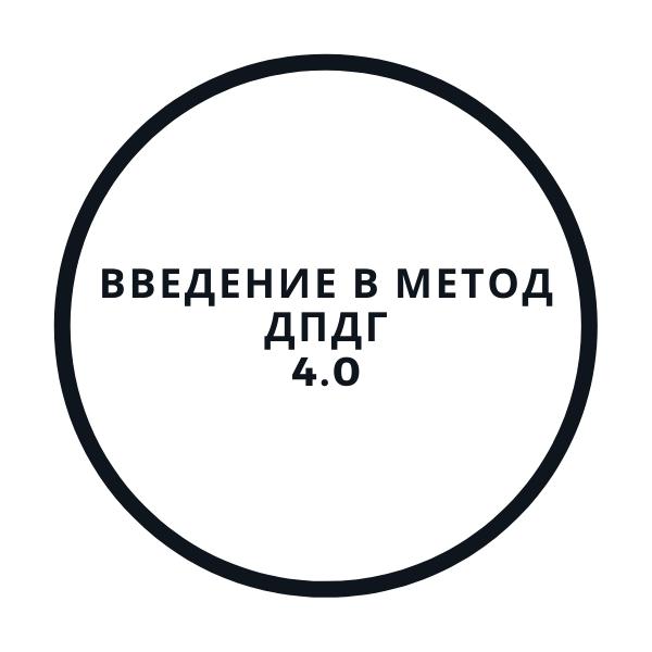Введение в метод ДПДГ 4.0