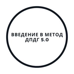 введение в метод дпдг 5.0