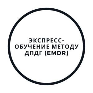 экспресс-обучение методу дпдг