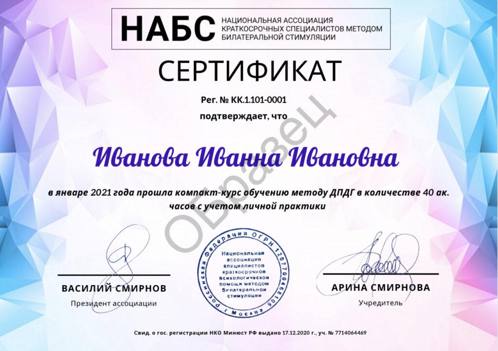 образец сертификата НАБС